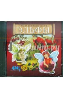 Герои любимых сказок. Эльфы (CD)