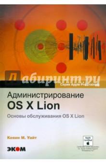 Администрирование OS X Lion. Основы обслуживания OS X Lion