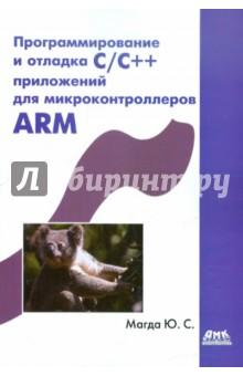 Программирование и отладка С/С++ приложений для микроконтроллеров ARMПрограммирование<br>В книге рассмотрены практические аспекты программирования приложений для популярной микропроцессорной платформы ARM.<br>Материал книги имеет сугубо практическое направление, поэтому в ней приведено множество примеров, иллюстрирующих те или иные подходы при создании программ. Основной упор сделан на практические методы программирования задач на языке программирования C/C++, а также на решение проблем при отладке программ. Создание эффективного программного кода невозможно без применения тех или иных механизмов оптимизации, начиная с разработки эффективного кода в C++ и заканчивая низкоуровневой оптимизацией на уровне команд процессора, поэтому значительная часть материала книги посвящена практическим методам оптимизации приложений.<br>Для разработки, отладки и оптимизации демонстрационных приложений книги используется свободно распространяемая версия инструментального пакета фирмы Keil, при этом не требуется покупка каких-либо дополнительных аппаратных модулей с микроконтроллерами ARM.<br>Книга буде полезной в первую очередь разработчикам программного обеспечения систем на базе микроконтроллеров ARM, инженерам, студентам и всем, кто интересуется созданием устройств с ARM микроконтроллерами.<br>