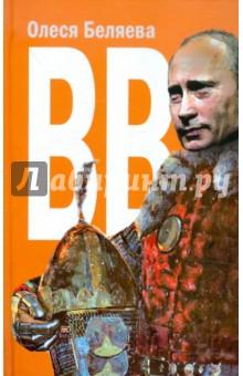 ВВПолитика<br>Путин в России надолго. Наверное, так прямолинейно и смело с книжных страниц подобное утверждение делается впервые. Автор предлагает читателям собственную версию важнейших этапов жизни главного героя и их связи с вехами развития современной России. С автором, вероятно, можно спорить, но никак нельзя обвинить в отсутствии четкой позиции.<br>Книга адресована всем тем, кто стремится самостоятельно разобраться в причинах и следствиях событий, о которых в большей или меньшей степени известно многим, а также в решениях и действиях людей, влияющих на судьбу страны.<br>