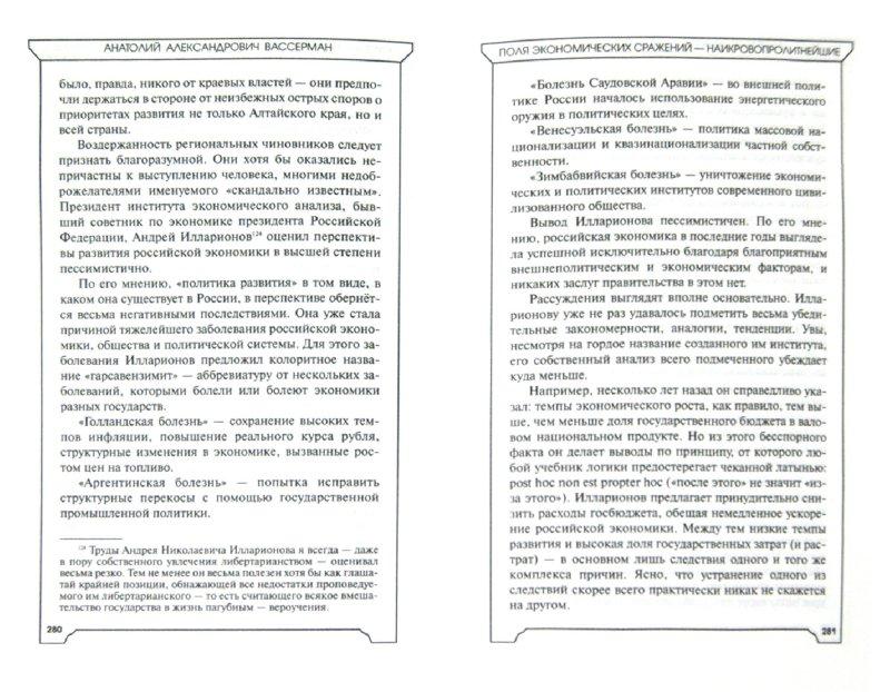 Иллюстрация 1 из 21 для Сундук истории. Секреты денег и человеческих пороков - Анатолий Вассерман | Лабиринт - книги. Источник: Лабиринт