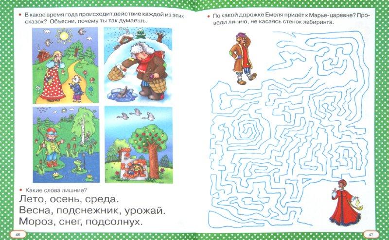 Иллюстрация 1 из 25 для Большая книга развивающих заданий и упражнений для самых умных малышей - Валентина Дмитриева   Лабиринт - книги. Источник: Лабиринт