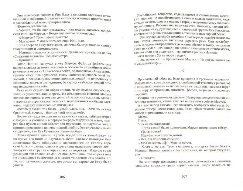 Иллюстрация 1 из 8 для Маруся: Талисман бессмертия. Таежный квест. Конец и вновь начало - Волошина, Кульков, Волков | Лабиринт - книги. Источник: Лабиринт
