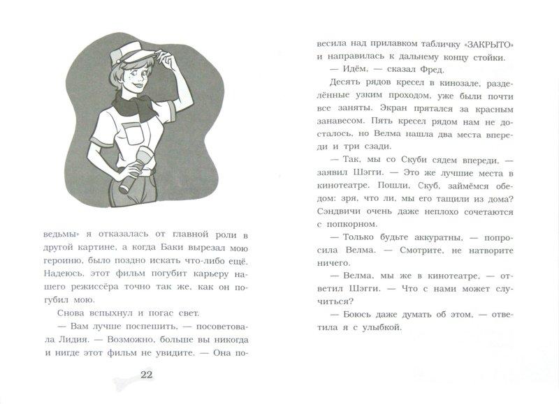 Иллюстрация 1 из 8 для Скуби-Ду и ты: дело о бродячей ведьме - Джеймс Гелси | Лабиринт - книги. Источник: Лабиринт
