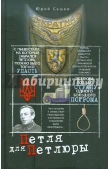 Петля для ПетлюрыИстория России до 1917 года<br>Симон Васильевич Петлюра… При жизни, да и после смерти он собрал роскошный букет, казалось бы, несовместимых эпитетов: его называли гуманистом и погромщиком, националистом и предателем интересов Украины, запоздалым идеалистом и циничным прагматиком… Он был героем для одних и преступником для других.<br>Прошло более восьмидесяти лет, но гибель Петлюры до сих пор будоражит умы. Детективная история убийства на улице Парижа по-прежнему полна загадок…<br>