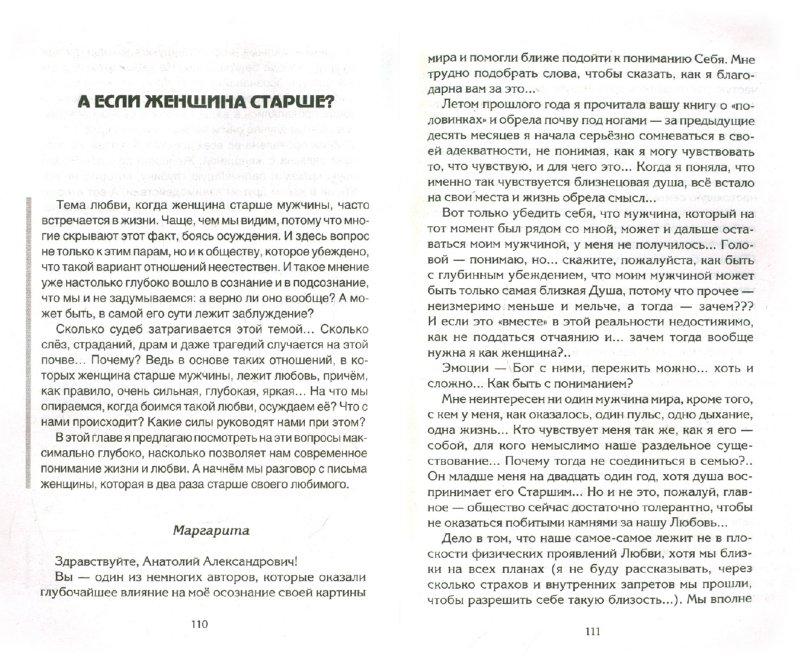 Иллюстрация 1 из 8 для Зачётная книжка Жизни. Учимся любить - Анатолий Некрасов   Лабиринт - книги. Источник: Лабиринт