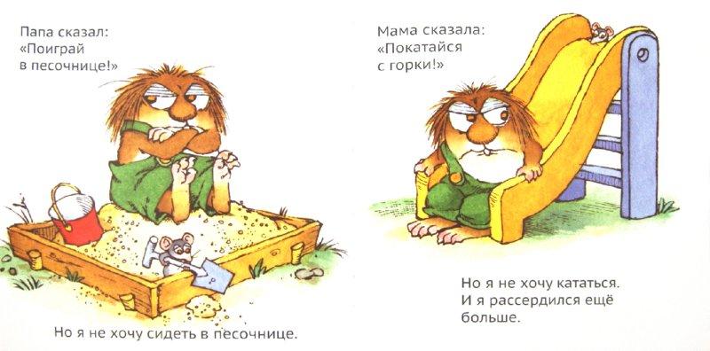 Иллюстрация 1 из 31 для Я так рассердился - Мерсер Майер | Лабиринт - книги. Источник: Лабиринт