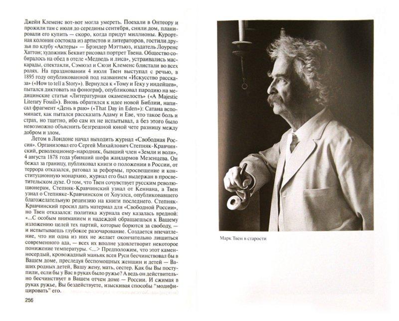 Иллюстрация 1 из 28 для Марк Твен - Максим Чертанов | Лабиринт - книги. Источник: Лабиринт