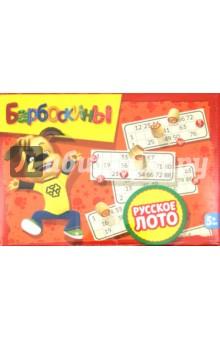 Настольная игра Барбоскины. Русское лото