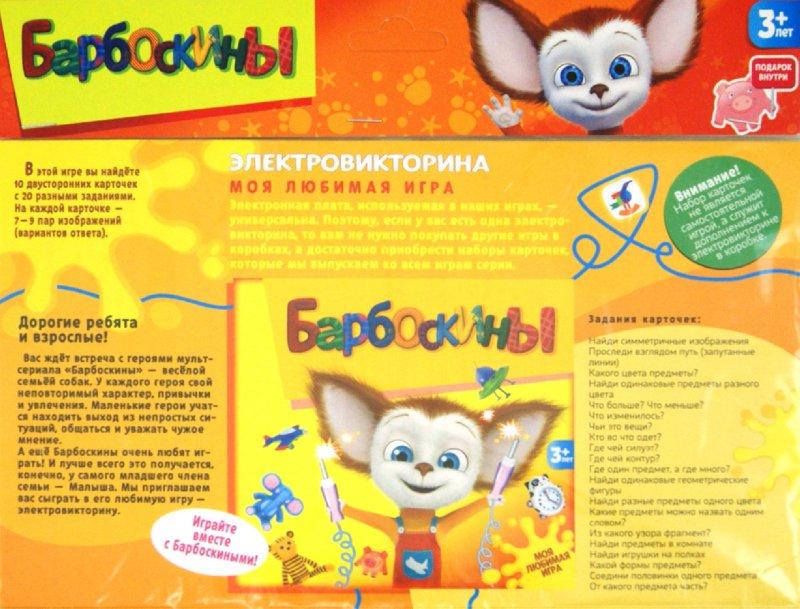 Иллюстрация 1 из 21 для Барбоскины. Набор карточек к электровикторине (2335) | Лабиринт - игрушки. Источник: Лабиринт