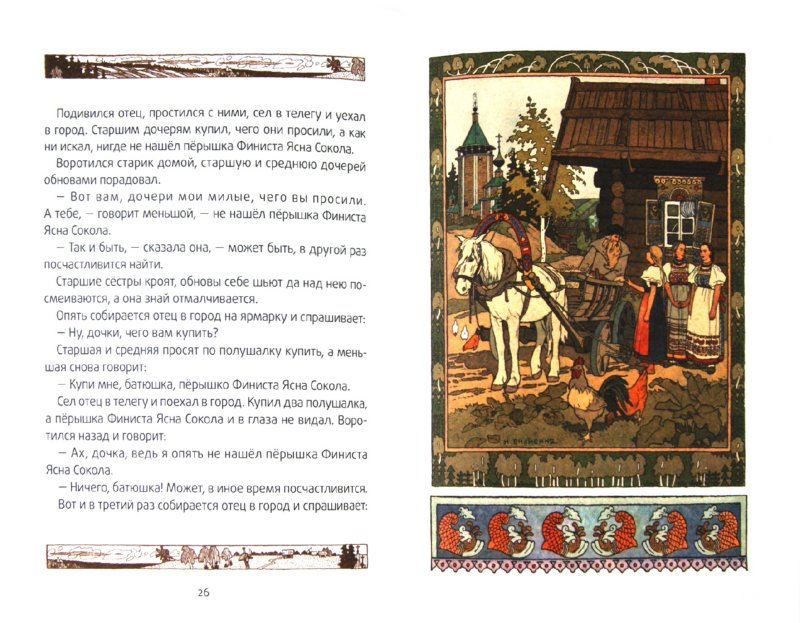 Иллюстрация 1 из 11 для Василиса Прекрасная. Русские народные сказки   Лабиринт - книги. Источник: Лабиринт