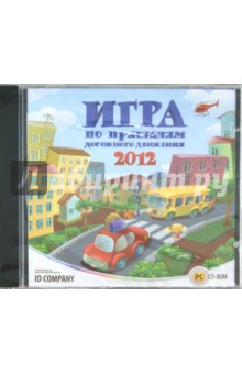 Игра по правилам дорожного движения 2012 (CDpc)