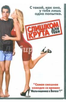 Слишком крута для тебя (DVD)Комедия<br>Убойная комедия о Кирке, ничем не примечательном пареньке, который не может поверить своей удаче, когда самая успешная и великолепная цыпочка Молли влюбляется в него. Его друзья-ботаны, чокнутая семейка и даже противная бывшая девушка также шокированы, как и он сам. Спешите увидеть фильм, который критики назвали «скандальным прорывом» (Питер Трэверс, ROLLING STONE), о том, как Кирк пытается прыгнуть выше головы – включая кардинальное изменение внешности, чтобы наладить отношения и доказать, что она не слишком крута для него. «Комичное сочетание миловидности и нелепости, но в глубине души он классный парень» (Питер Трэверс, ROLLING STONE). <br>«Самая смешная комедия со времен Мальчишника в Вегасе» (Тони Тоскано, TALKING PICTURES). <br>Дополнительные материалы:<br>- Удаленные сцены<br>- Альтернативная концовка<br>- Подборка неудачных дублей<br>- Шоу свиданий Девона – веселый гид по свиданиям для парней «Делай &amp;amp; Не делай»<br>Комментарии режиссера Джима Филда Смита<br>Страна: США, 2010 г. <br>Жанр: мелодрама, комедия.<br>Режиссер: Джим Филд Смит.<br>В ролях: Джей Барушель («Немножко беременна», «Малышка на миллион», «Почти знаменит», «Солдаты неудачи»), Элис Ив («Красота по-английски», «Полный облом», «Секс в большом городе 2»), ТиДжей Миллер («Неуправляемый», «Монстро»), Майк Фогель («Прислуга», «Валентинка»), Нейт Торренс, Линдсэй Слоун («Несносные боссы»), Кайл Борнхеймер, Джессика Ст. Клэр, Кристен Риттер, Дебра Джо Рапп и другие.<br>