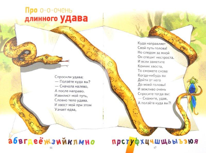 Иллюстрация 1 из 17 для Очень дикая азбука - Алексей Шевченко   Лабиринт - книги. Источник: Лабиринт