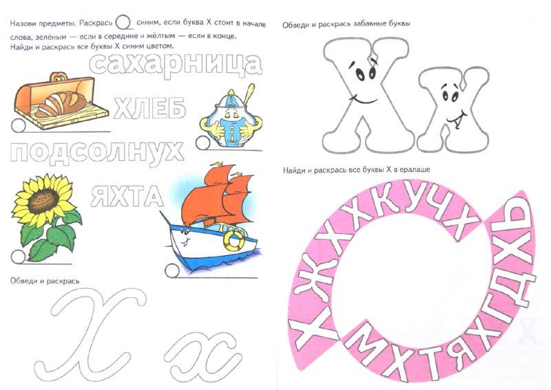 Иллюстрация 1 из 18 для Азбука-прописи УФХЦ - И. Медеева | Лабиринт - книги. Источник: Лабиринт