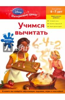 Учимся вычитать. Для детей 6-7 лет