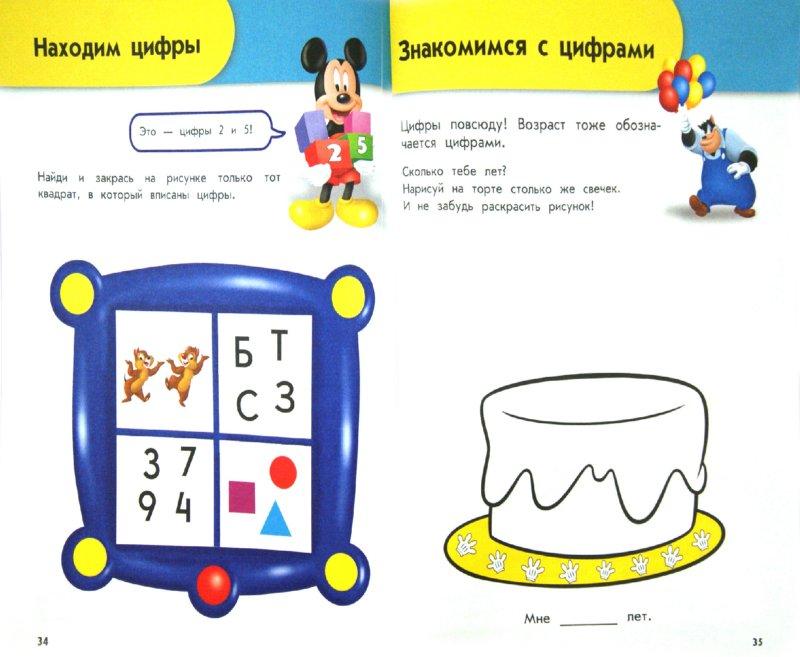 знакомство детей с математикой