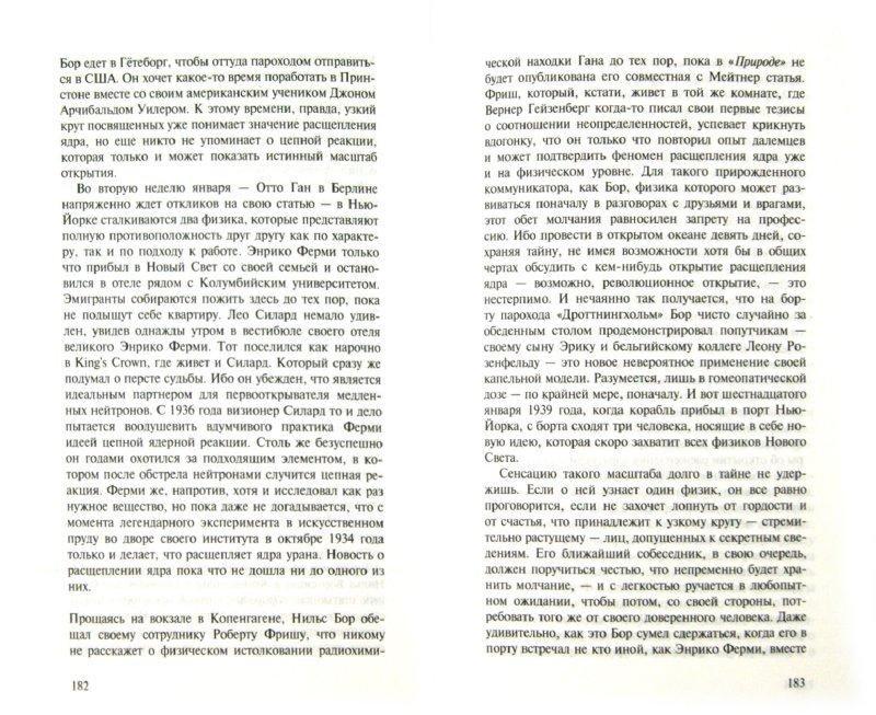 Иллюстрация 1 из 9 для История атомной бомбы - Хуберт Мания | Лабиринт - книги. Источник: Лабиринт
