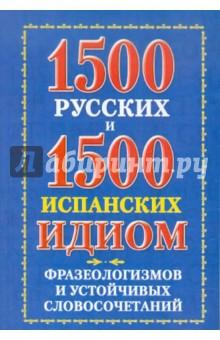 Филиппова Виктория Александровна 1500 русских и 1500 испанских идиом, фразеологизмов и устойчивых словосочетаний