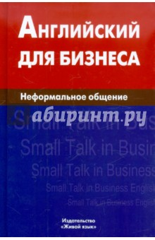 Английский для бизнеса. Неформальное общениеАнглийский язык<br>Книга Английский для бизнеса. Неформальное общение предназначена для широкого круга читателей. Она содержит тематические модели - как в виде диалогов, так и в виде отдельных фраз - на разные случаи жизни, дает практические советы, как общаться со своими англоговорящими бизнес-партнерами в неформальной обстановке - за обедом дома и в ресторане, во время кофе-брейка, в перерыве между презентациями, на вечеринке, в баре, после театрального спектакля. <br>В книге представлены типичные повседневные ситуации: встреча деловых партнеров в аэропорту, представление их руководству, беседы в перерывах между переговорами, разговор во время бизнес-ланча. Вы узнаете, как правильно представлять себя и других, как завязать разговор с незнакомым бизнесменом и как установить с ним взаимовыгодные отношения. Отдельный раздел посвящен разговорам на общие темы. В конце книги рассказывается об особенностях неформального делового общения в разных странах.<br>