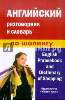 Английский разговорник и словарь по шопингу