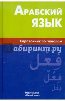 Арабский язык. Справочник по глаголам