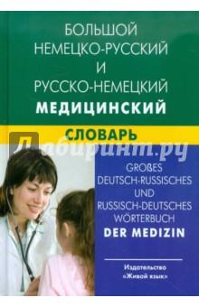 Большой немецко-русский и русско-немецкий медицинский словарь. Свыше 100 000 терминов