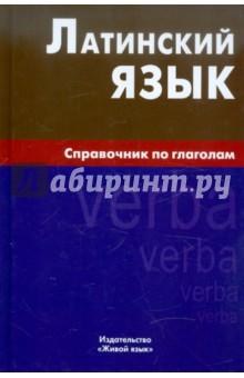 Латинский язык. Справочник по глаголам