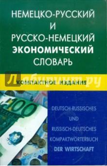 Словарь Немецко-Русский Экономический