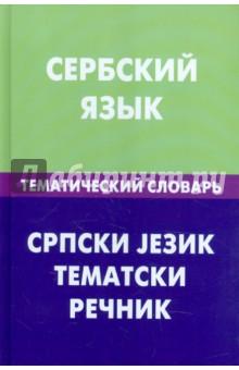 Сербский язык. Тематический словарь. 20 000 слов и предложений