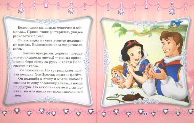 Иллюстрация 1 из 10 для Волшебное сердце. Белоснежка и семь гномов. Мультколлекция   Лабиринт - книги. Источник: Лабиринт