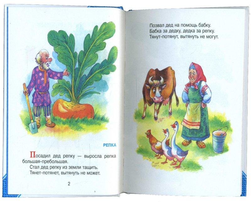 Иллюстрация 1 из 13 для Теремок: Русские народные сказки | Лабиринт - книги. Источник: Лабиринт