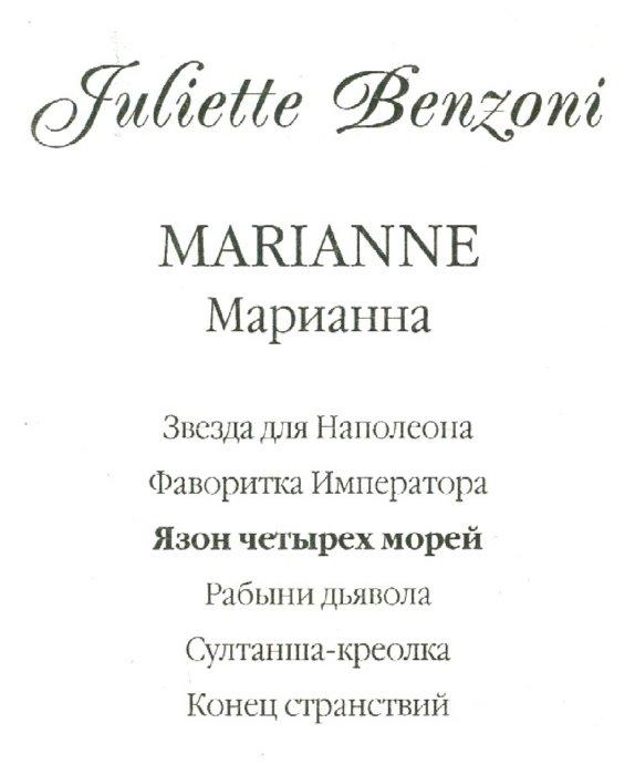Иллюстрация 1 из 18 для Язон четырех морей - Жюльетта Бенцони | Лабиринт - книги. Источник: Лабиринт