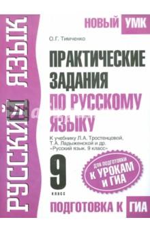 ГИА-2012. 9 класс. Практические задания по русскому языку: Для подготовки к урокам и ГИА