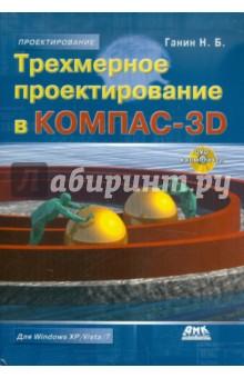 Трехмерное проектирование в КОМПАС-3D (+DVDpc)