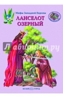 Калашников Виктор Иванович Ланселот Озерный