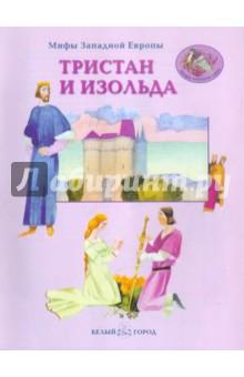 Тристан и Изольда. Мифы Западной Европы