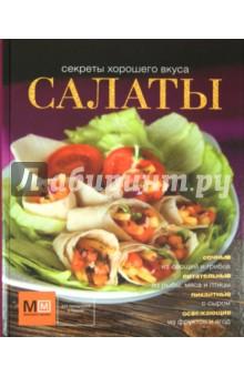 салаты и закуски (миллион рецептов) лабиринт