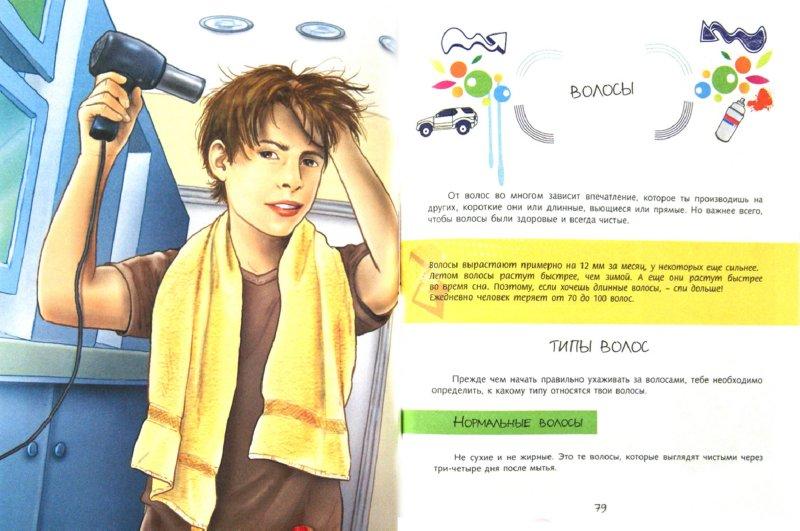 Иллюстрация 1 из 20 для Книга для каждого мальчика - Виолета Бабич   Лабиринт - книги. Источник: Лабиринт