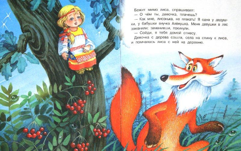 сказка иван-царевич и серый волк википедия