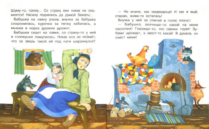 Иллюстрация 1 из 12 для У страха глаза велики   Лабиринт - книги. Источник: Лабиринт