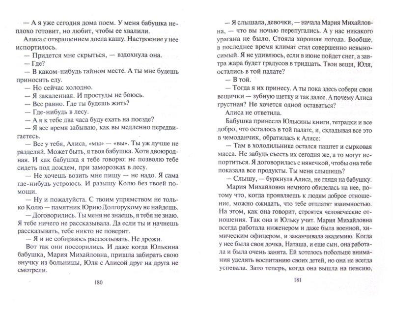 Иллюстрация 1 из 7 для Гостья из будущего - Кир Булычев   Лабиринт - книги. Источник: Лабиринт
