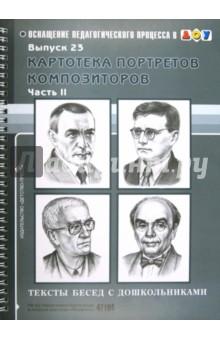 Картотека портретов композиторов. Выпуск 23. Часть 2