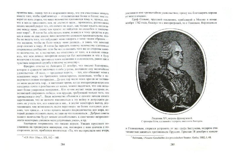Иллюстрация 1 из 7 для История Екатерины Второй - Александр Брикнер   Лабиринт - книги. Источник: Лабиринт