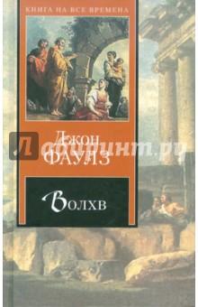 Лучшие исторические книги