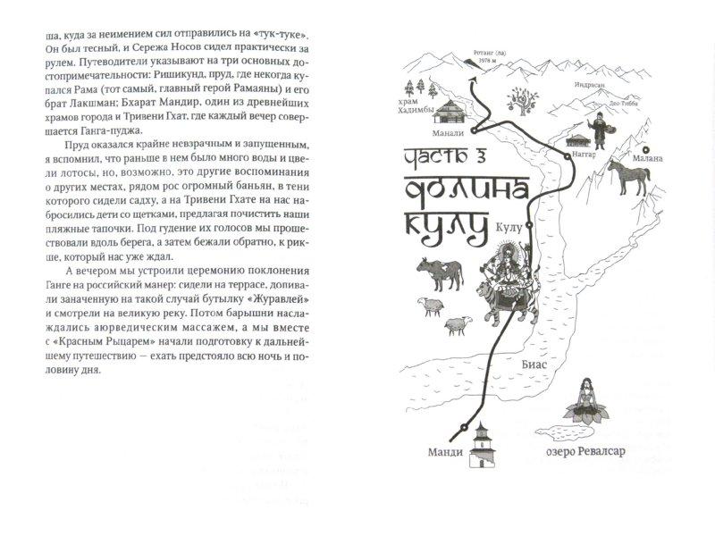 Иллюстрация 1 из 9 для Индия. На плечах Великого Хималая - Дмитрий Григорьев   Лабиринт - книги. Источник: Лабиринт