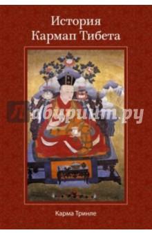 История Кармап ТибетаРелигии мира<br>Эта книга посвящена шестнадцати жизням одного из величайших буддийских учителей - Ламы Кармапы, царя йогинов Тибета.<br>Сознательно воплощаясь для блага существ, Кармапы с XII века возглавляют буддийскую традицию Карма Кагью. Их биографии, приведенные здесь, на основе тибетских летописей составил Четвертый Карма Тринле, современный лама и ученый. <br>Книгу предваряет вдохновляющий рассказ о Его Святейшестве Шестнадцатом Кармапе Рангджунге Ригпе Дордже и о том, как учение школы Кагью начало проникать в современный западный мир. Автор предисловия - Оле Нидал, первый лама-европеец, мастер медитации, один из ближайших учеников Шестнадцатого Кармапы.<br>Пояснительная статья написана другим европейским учителем этой школы - Ламой Джампой Тхае.<br>2-е издание, исправленное.<br>