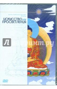 Искусство для просветления (DVD)Эзотерика. Магия. Фен-шуй<br>Россия - единственная страна в мире, в которой существуют буддийские республики, а буддизм является официальной религией с 1742 года.<br>Фильм расскажет о возникновении буддийской культуры в России, а также о том, как эта культура обогащает жизнь современного общества.<br>Здесь вы познакомитесь с основными видами буддийского искусства: традиционной живописью - тханкописью, скульптурой, буддийской музыкой, зодчеством - возведением ступ, а также увидите сакральный ритуал построения и разрушения мандалы…<br>Язык: Русский<br>Звук: stereo 2.0<br>Формат: 4:3<br>Изображение: PAL<br>Региональная кодировка: 5<br>Цветной<br>Продолжительность: 39 минут<br>
