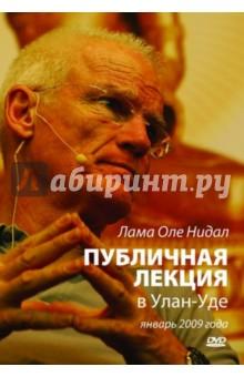 Лама Оле Нидал. Лекция в Улан-Уде, январь 2009 года (DVD) Алмазный путь