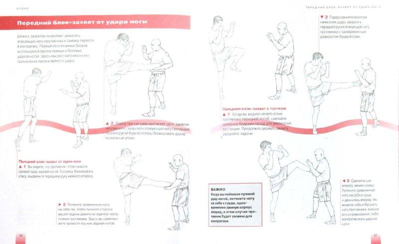 Иллюстрация 1 из 7 для Тайский бокс - Мартин Фолан | Лабиринт - книги. Источник: Лабиринт